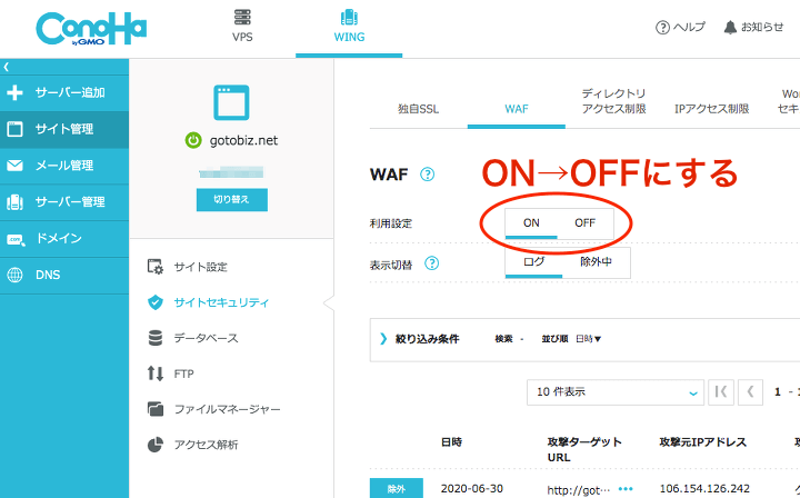 conoha wing - WAF設定