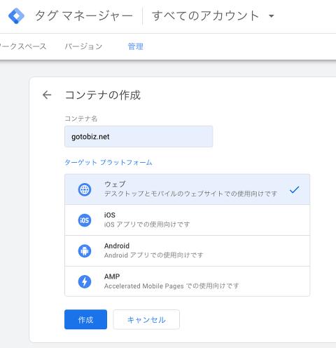 GTM - コンテナ追加②
