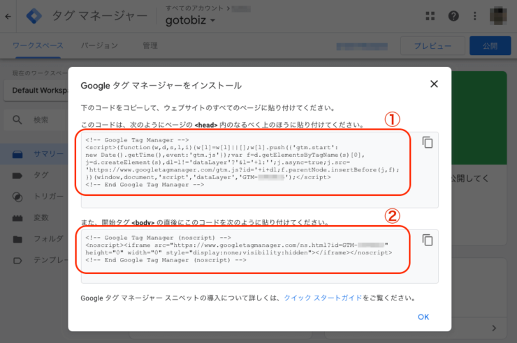 GTM - 貼り付けコード発行