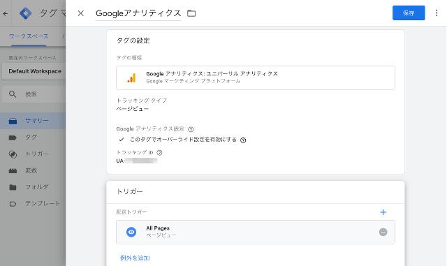 GTM - Googleアナリティクス