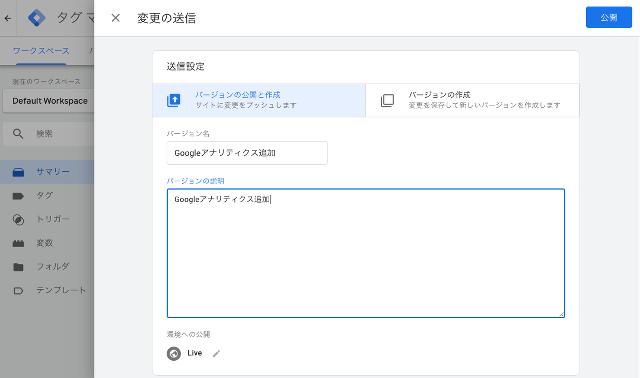 GTM - バージョン管理