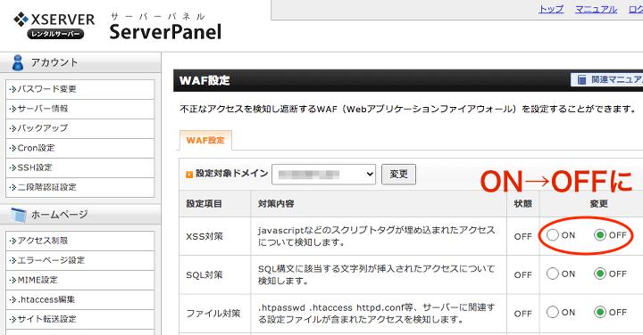 Xserver - WAF設定