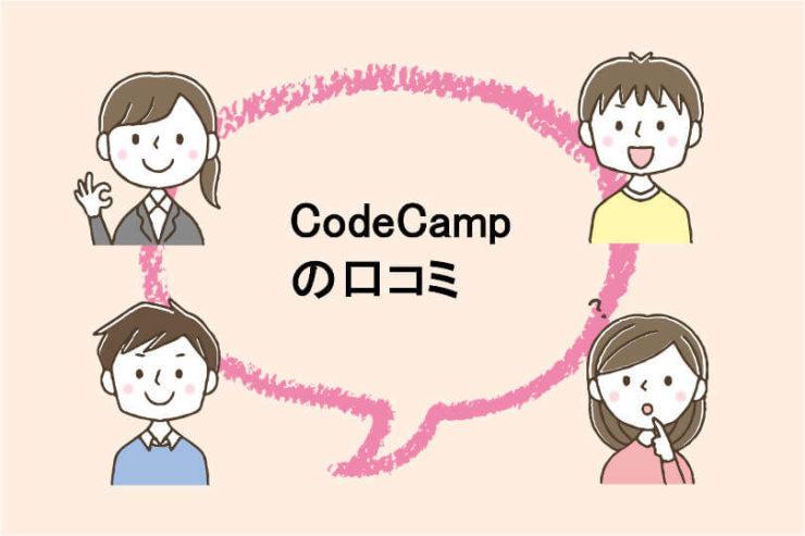 CodeCampの口コミ