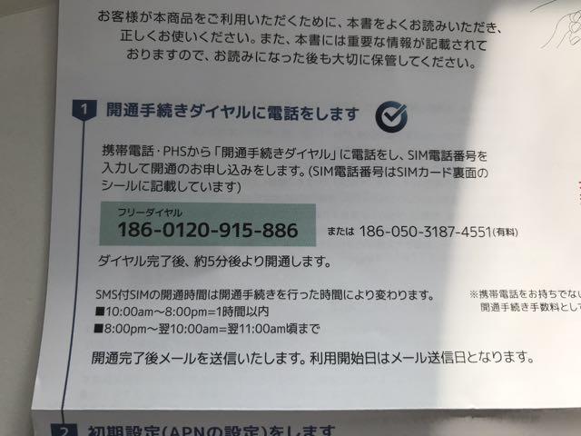 b-mobileのSIMスタートガイド