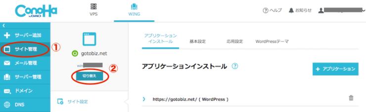 ConoHa WING - サイト管理画面