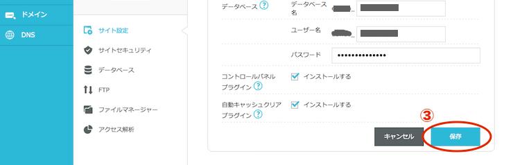 ConoHa - WordPress②