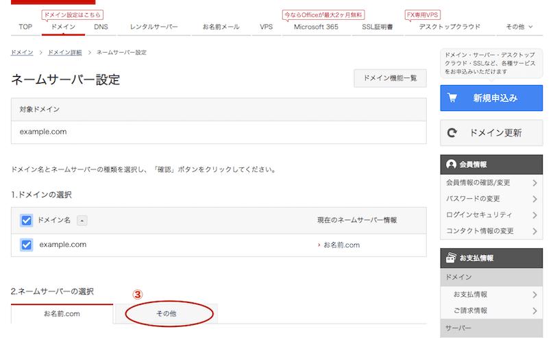お名前.com - DNS設定画面