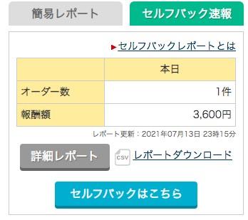 Yahooカード - a8