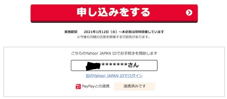 Yahooカード - 申請①