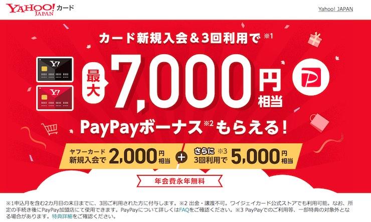 Yahooカード - キャンペーン