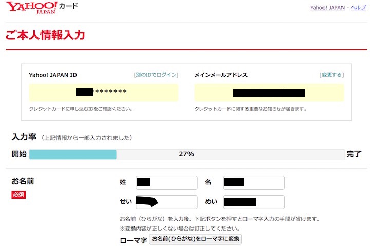 Yahooカード - 申請②
