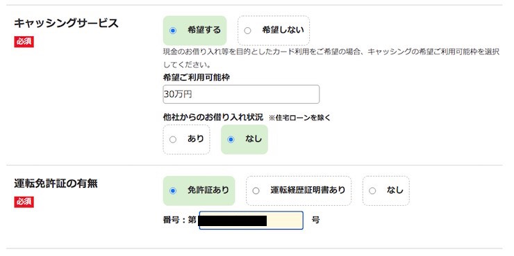 Yahooカード - 申請③
