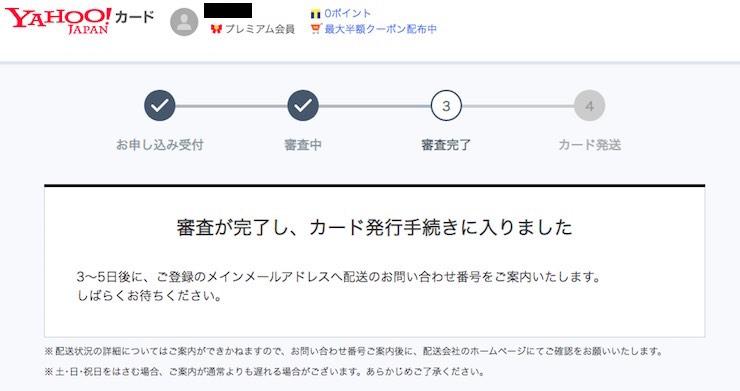 Yahooカード - 申請⑤
