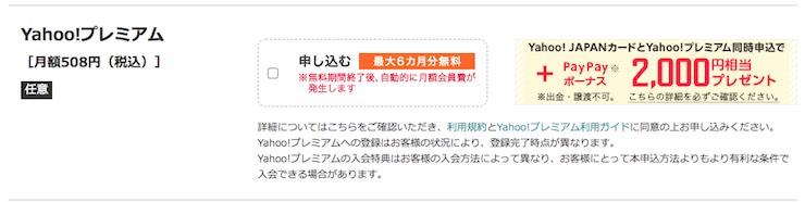 Yahooカード - 申請⑥